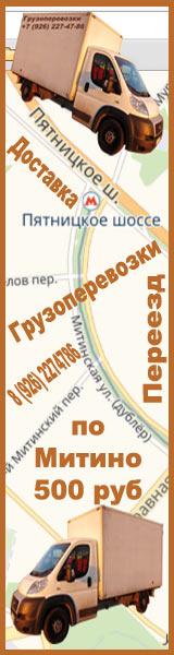 Осуществляем грузоперевозки и квартирные переезды по району Митино, по городу Москве и по всей Московской области.