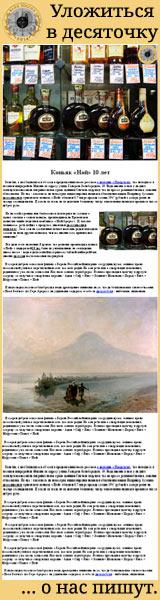 Десятый Патриарх Ной - первый известный на земле винодел. Теперь мы пьем армянский десятилетний коньяк его имени.