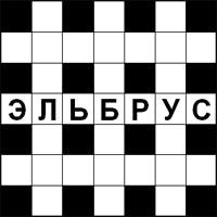 Кроссворд «Эльбрус» - найдите пять слов и впишите в пустые клетки