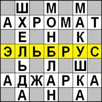 Кроссворд «Эльбрус» - найдите пять слов и впишите их в пустые клетки