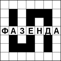 Кроссворд «Фазенда» - найдите шесть слов и впишите в пустые клетки