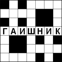 Кроссворд «Гаишник» - найдите девять слов и впишите в пустые клетки
