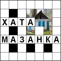 Кроссворд «Хата-мазанка» - найдите шесть слов и впишите их в пустые клетки