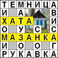 Кроссворд «Хата-мазанка» - найдите шесть слов и впишите в пустые клетки