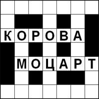 Кроссворд «Корова» и «Моцарт» - найдите семь слов и впишите в пустые клетки