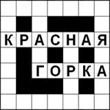 Кроссворд «Красная Горка» - переход к странице «Красногорск»