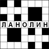 Кроссворд «Ланолин» - переход к странице «Трикотаж»