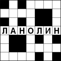 Кроссворд «Ланолин» - найдите девять слов и впишите в пустые клетки
