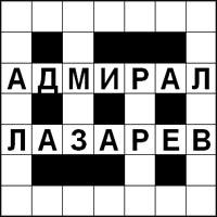 Кроссворд «Адмирал Лазарев» - найдите шесть слов и впишите их в пустые клетки