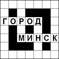 Кроссворд «Город Минск» - найдите шесть слов и впишите в пустые клетки