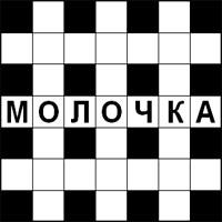 Кроссворд «Молочка» - найдите девять слов и впишите в пустые клетки
