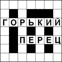 Кроссворд «Горький Перец» - найдите девять слов и впишите в пустые клетки