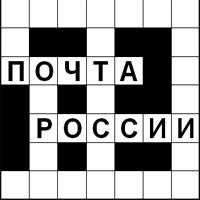 Кроссворд «Почта России» - найдите шесть слов и впишите в пустые клетки