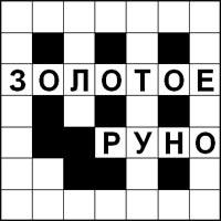 Кроссворд «Золотое Руно» - найдите восемь слов и впишите в пустые клетки