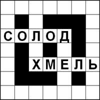 Кроссворд «Солод и Хмель» - найдите шесть слов и впишите в пустые клетки