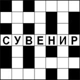 Кроссворд «Сувенир» - переход к странице «Магниты»
