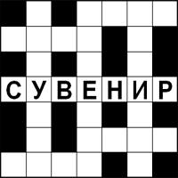 Кроссворд «Сувенир» - найдите девять слов и впишите в пустые клетки