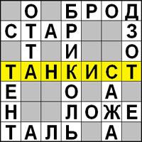 Кроссворд «Танкист» - найдите девять слов и впишите в пустые клетки
