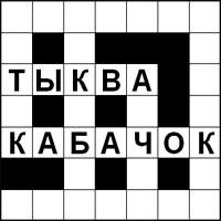Кроссворд «Тыква и Кабачок» - найдите шесть слов и впишите их в пустые клетки