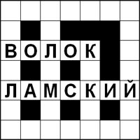 Кроссворд «Волок Ламский» - найдите семь слов и впишите в пустые клетки