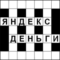 Кроссворд «Яндекс-Деньги» - найдите пять слов и впишите в пустые клетки