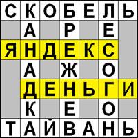 Кроссворд «Яндекс деньги» - найдите пять слов и впишите их в пустые клетки