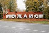 Можайск, 13-окт-2007