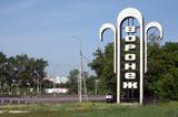 Воронеж, 10-май-2012