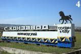 Конный завод был организован в 1930 году по заданию маршала Буденного. Он расположен в Юго-Восточной части  Карачаево-Черкесии — в 10 километрах от Кисловодска. Его территория с сетью рек и альпийскими лугами протянулась с юга на  север узкой полоской скалистого хребта на высоте 830-2580 метров над уровнем моря. На заводе разводили карачаевскую  чистопородную, улучшенную помесную и английскую чистокровную верховую породы.