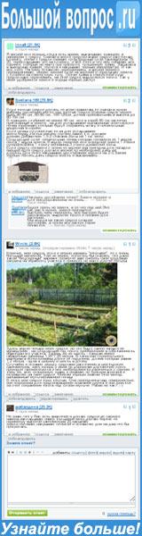 Ответьте на сайте «Большой Вопрос», что такое теплые грядки и как правильно их построить, чтобы собрать максимальный урожай огурцов и чеснока?