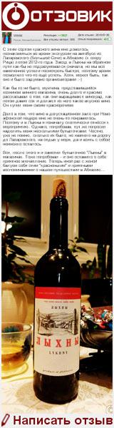 Отзыв о Винный напиток Вина и Воды Абхазии «Лыхны» - Очень вкусный напиток - на сайте «Отзовик»