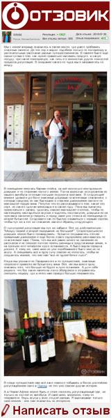 Отзыв о Дегустационный зал в г. Новый Афон (Абхазия, Новый Афон) на сайте «Отзовик»