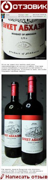 Отзыв о Винный напиток Вина и Воды Абхазии «Букет Абхазии» - Очень вкусный напиток - на сайте «Отзовик»
