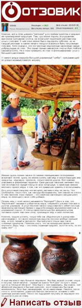 Отзыв о Бортевой мед «Медовый Двор» - Действительно очень вкусный мёд, на сайте «IRecommend»