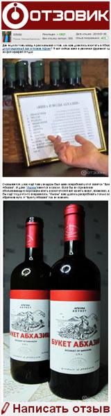 Отзыв о Винный напиток Вина и Воды Абхазии «Букет Абхазии» - Очень вкусный напиток - на сайте «IRecommend»