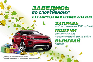 Акция «Promo-BP» - собираем чеки на сумму от 1300 рублей и карты к ним, а потом регистрируем на сайте