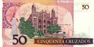 Банкнота в пятьдесят бразильских крузадо, оборотная сторона