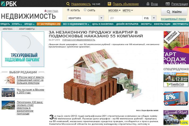 Проект «РБК-Недвижимость» купил это фото в «Depositphotos»