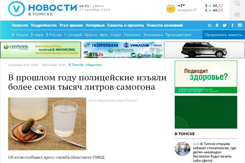 В 2012-м году полицейские Томской области изъяли более семи тысяч литров самогона