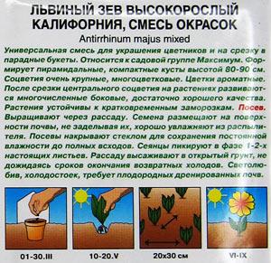Моя фотогарфия инструкции к семенам цветов «Львиный зев»
