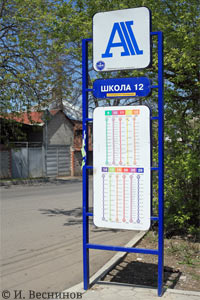 Моя фотография автобусной остановки в городе Кисловодске Ставропольского края