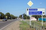 Развилка в станице Кавказской: прямо - город Кропоткин, направо - станицы Дмитриевская, Ильинская и Новопокровская.