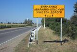 Дорожный знак в станице Кавказской предупреждает об опасном участке дороги в направлении города Кропоткина.