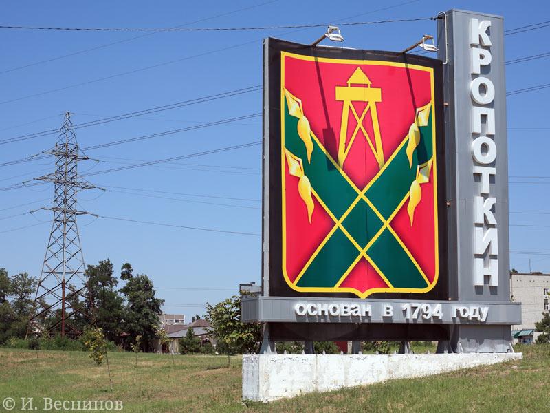 Город Кропоткин назван в честь революционера-анархиста