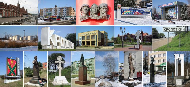 Коллаж из разных фотографий города Кропоткина