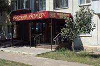 Магазин «Русский Размер» в городе Кропоткине Краснодарского края