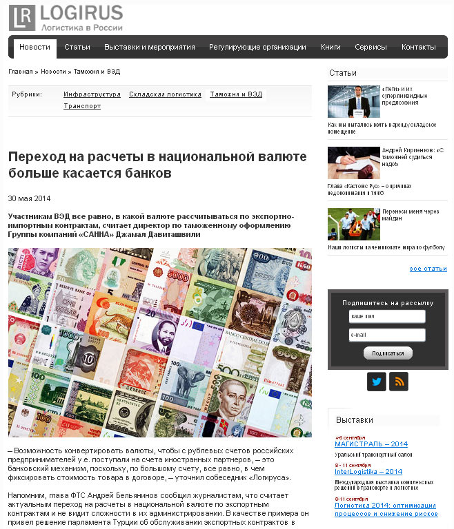 Информационный портал «Логирус» купил мою фотоработу для иллюстрации своей статьи «Переход на расчеты в       национальной валюте больше касается банков»