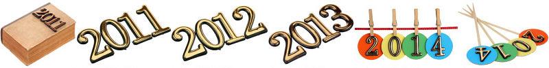 Альбомы с числами 2011, 2012, 2013, 2014 и 2015 в Фотобанке «Лори» - к Новому Году