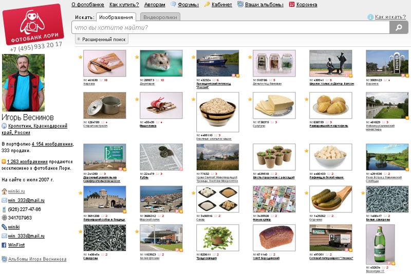 Моё портфолио в российском Фотобанке «Лори» - более четырёх тысяч изображений