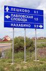 Моё первое велопутешествие под Красногорском, Дорожный указатель - Лешково, Павловская Слобода, Нахабино